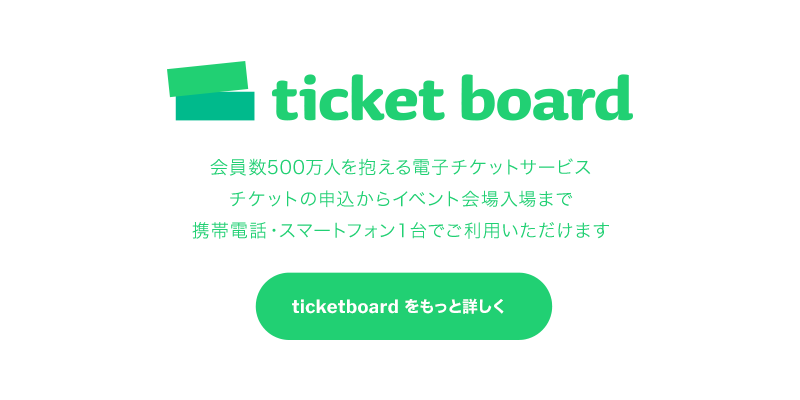 ticket board
